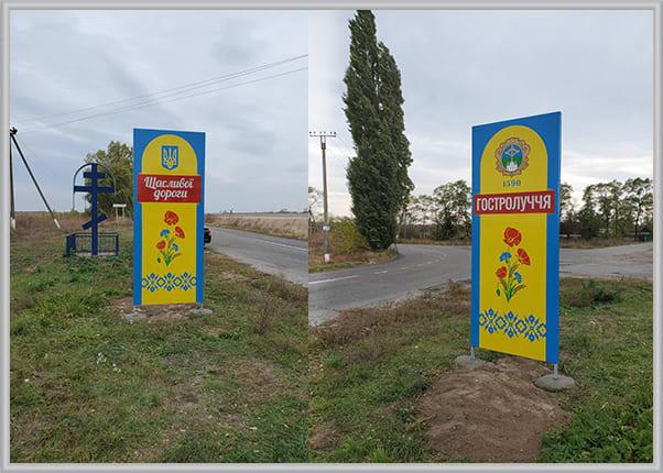 Навигационная, информационная стела при въезде в село (населенный пункт)