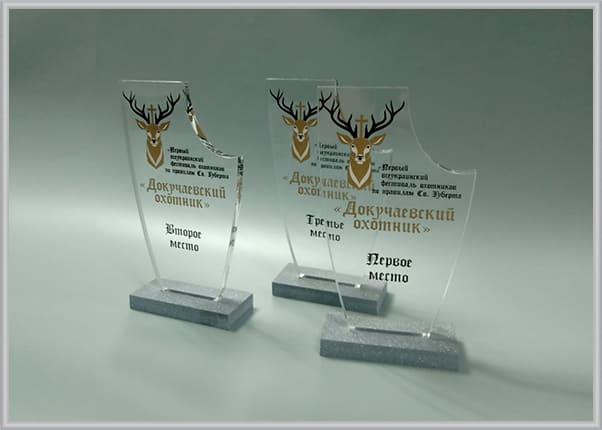 Іменні нагородні кубки для мисливського турніра із прозорого оргскла