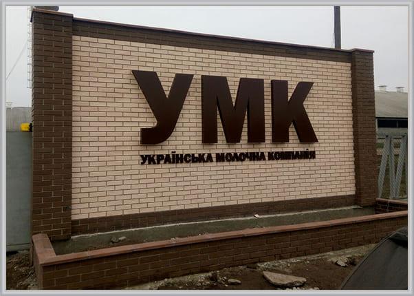 Изготовление логотипа компании с металла (алюминиевой композитной панели) - объемные буквы с подсветкой контражур