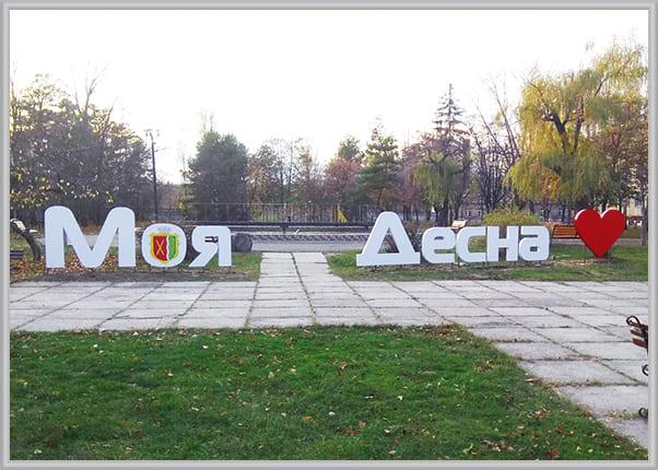 Виготовлення і монтаж стели, фотозони в формі великих об'ємних літер з алюмінієвої композитної панелі для міста Десна