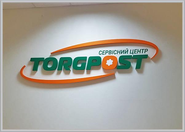 Вывеска в форме логотипа компании - объемные не световые буквы с пластика ПВХ
