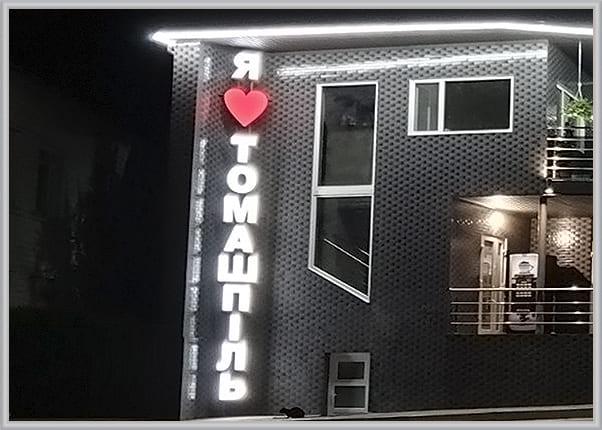Объемные световые буквы из акрила - я люблю Томашпіль