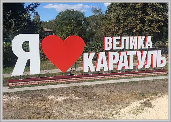 Фотозона, великі ростові букви для села Велика Каратуль