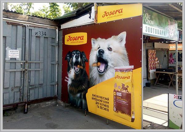 Изготовление и монтаж рекламного баннера для зоомагазина