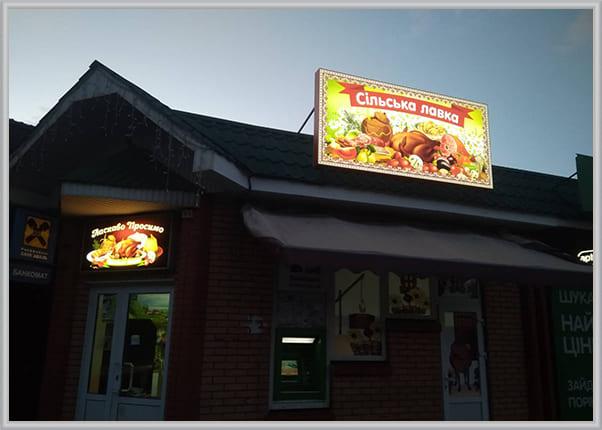 Світлова вивіска на даху, лайтбокс для продуктового магазина