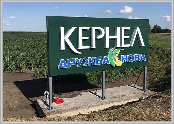 Рекламний щит - виготовлення об'ємних літер, логотипа для аграрної компанії