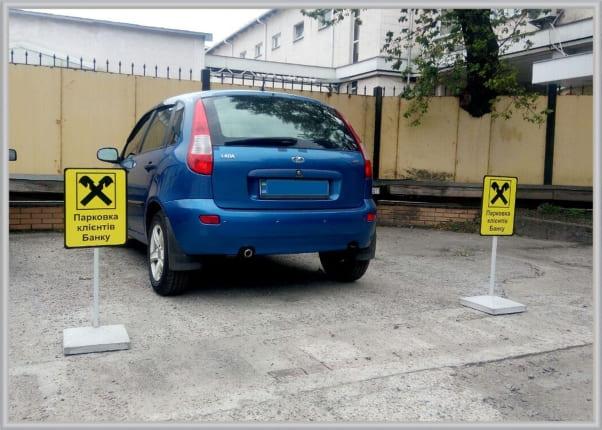 Переносной указатель парковки для банка