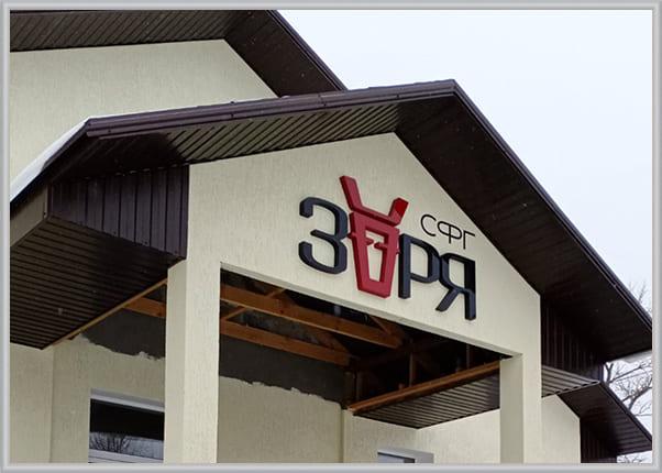 Вывеска, объемные буквы из акрила для ресторана