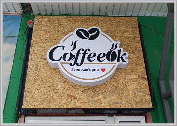 Виготовлення лайтбоксу, світлового короба для кав'ярні