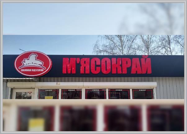 Рекламное оформление фасада мясного магазина - изготовление световой вывески и объемных букв