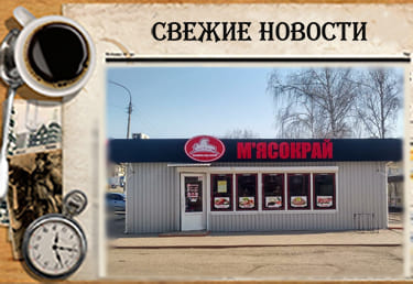 Рекламне оформлення фасада м'ясного магазина