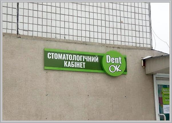 Світлова вивіска на фасад стоматології - виготовлення і монтаж