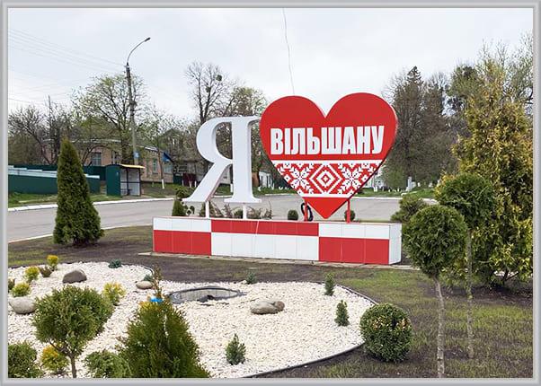 Стела, фотозона в форме сердца для поселка городского типа Вильшанка