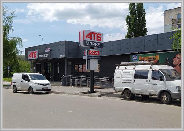 Рекламно-информационная стела для супермаркета АТБ - изготовление и монтаж