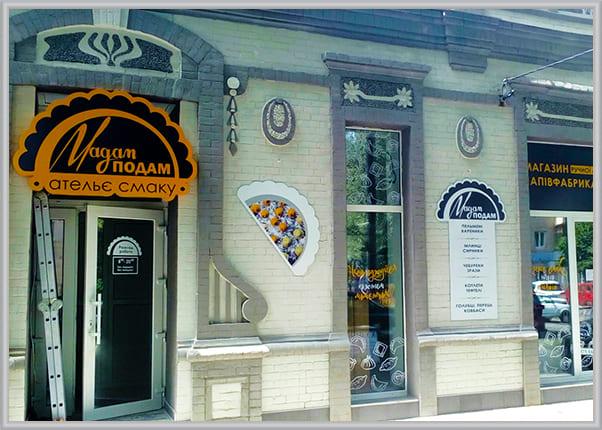 Рекламное оформление входной группы магазина полуфабрикатов