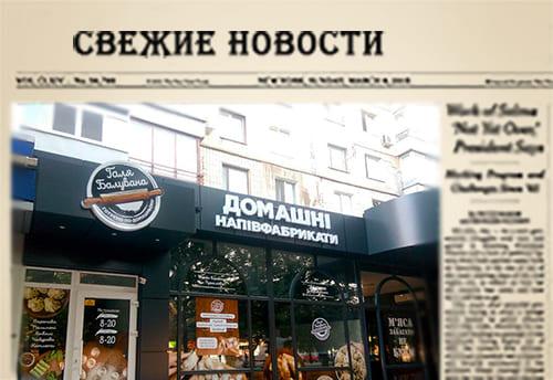 Комплексное рекламное оформление фасада магазина полуфабрикатов