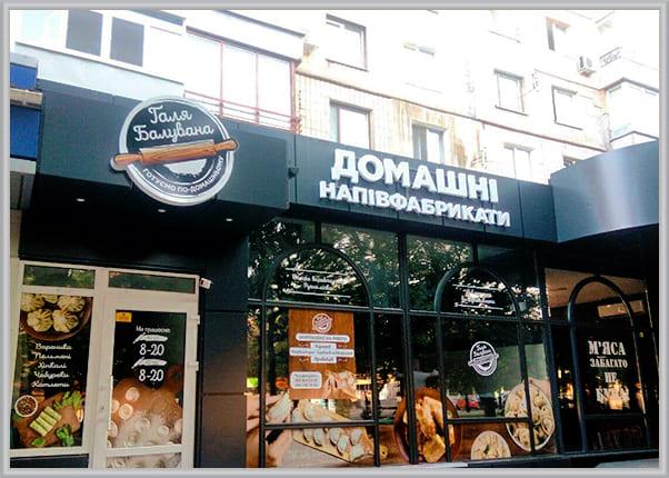 Рекламное оформление фасада магазина полуфабрикатов - изготовление не световых букв и лайтбокса
