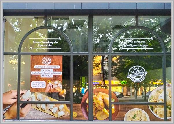 Рекламное оформление витрины магазина полуфабрикатов