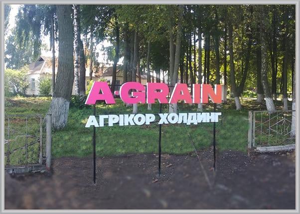 Наземные ростовые буквы, логотип компании на металлическом каркасе для сельскохозяйственной компании