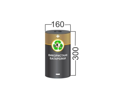 Бокс, контейнер для збору використаних батарейок 160*300