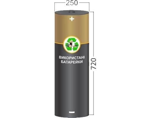 Бокс, контейнер для збору використаних батарейок 250*720