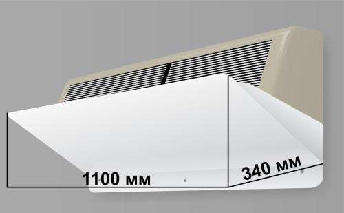 Защитный экран отражатель для кондиционера - дефлектор ZET-002 1100*340