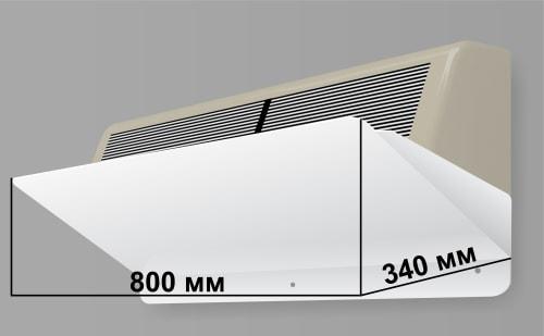 Защитный экран отражатель для кондиционера - дефлектор ZET-002 800*340