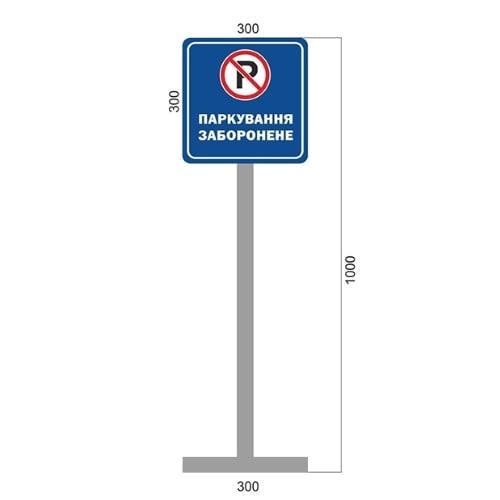 Переносний паркувальний знак, табличка 1000*300 основа композит