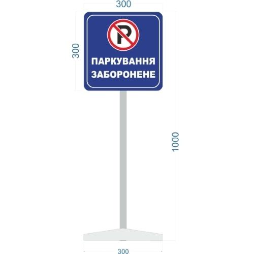 Переносной парковочный знак, табличка 1000*300
