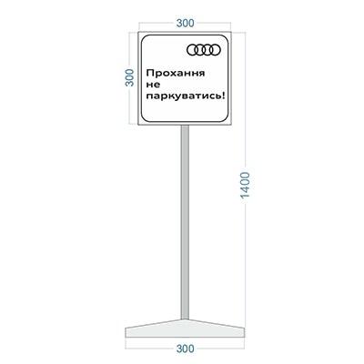 Переносной парковочный знак, табличка 1400*300