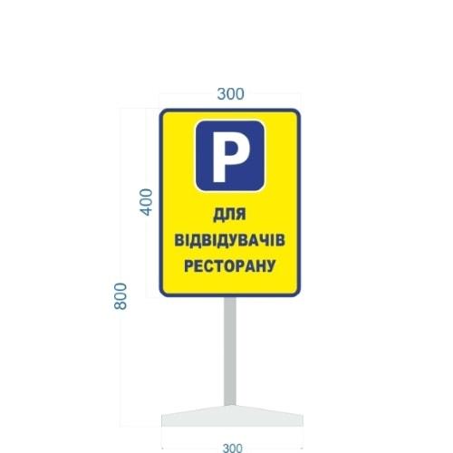 Переносной парковочный знак, табличка 800*300