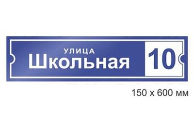 Адресная табличка, домовой знак 150*600мм