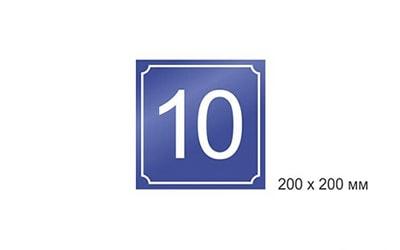 Адресная табличка, домовой знак 200*200мм