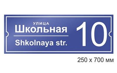 Адресная табличка, домовой знак 250*700мм