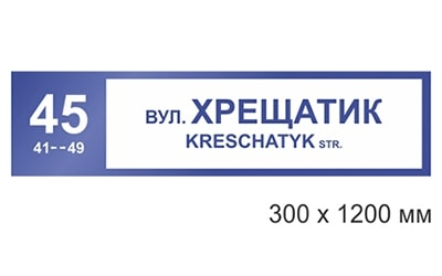 Адресная табличка, домовой знак 300*1200мм