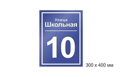 Адресная табличка, домовой знак 300*400мм