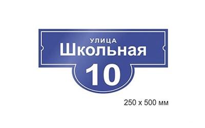 Адресная табличка, домовой знак фигурный 250*500мм