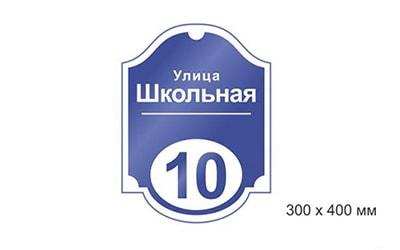 Адресная табличка, домовой знак фигурный 300*400мм