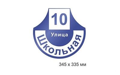 Адресная табличка, домовой знак фигурный 335*345мм