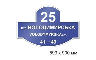 Адресная табличка, домовой знак фигурный 593*900мм