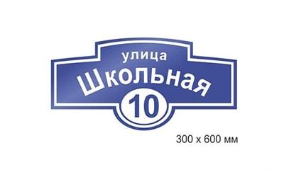 Адресная табличка, домовой знак фигурный 300*600мм