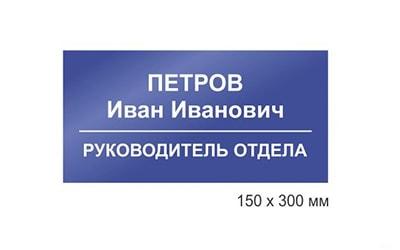 Офисная табличка, на дверь офиса 150*300мм