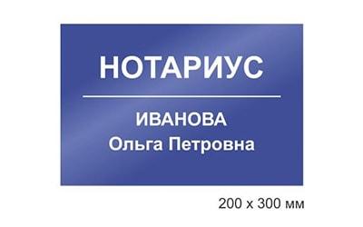Офисная табличка, на дверь офиса 200*300мм