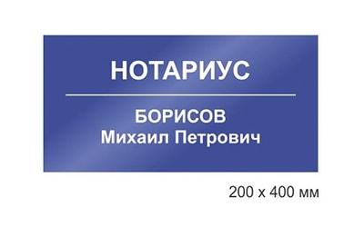 Офисная табличка, на дверь офиса 200*400мм