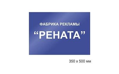 Офисная табличка, на дверь офиса 350*500мм