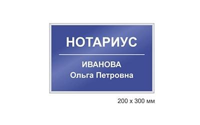 Офисная табличка, на дверь офиса в багетной рамке, профиле Nielson 200*300мм