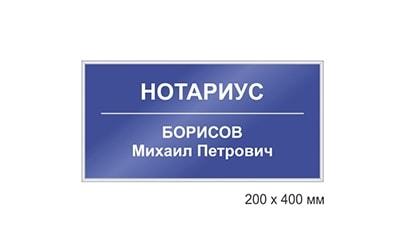 Офисная табличка, на дверь офиса в багетной рамке, профиле Nielson 200*400мм
