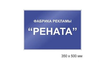 Офисная табличка, на дверь офиса в багетной рамке, профиле Nielson 350*500мм