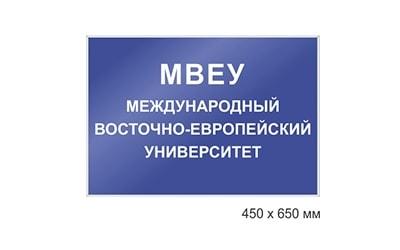 Офисная табличка, на дверь офиса в багетной рамке, профиле Nielson 450*650мм