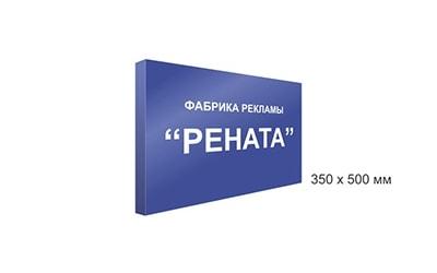 Рекламная, информационная объемная табличка с бортом 350*500мм